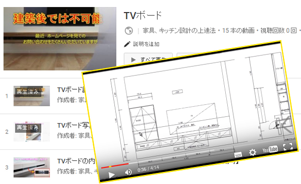 TVボード動画集2